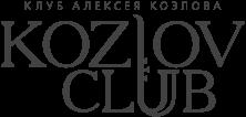 """Клуб """"Алексея Козлова"""""""